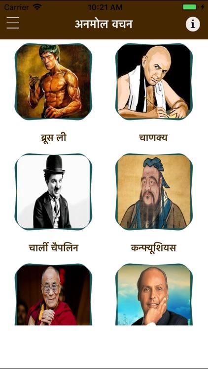 Hindi Quotes and Status Whats
