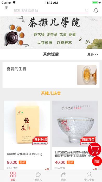 茶摊儿 screenshot four