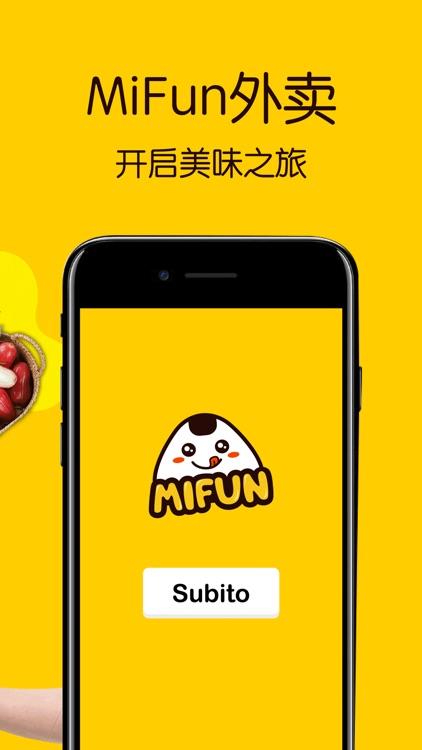 MiFun外卖-外卖订餐 FUN纵你的生活! screenshot-3