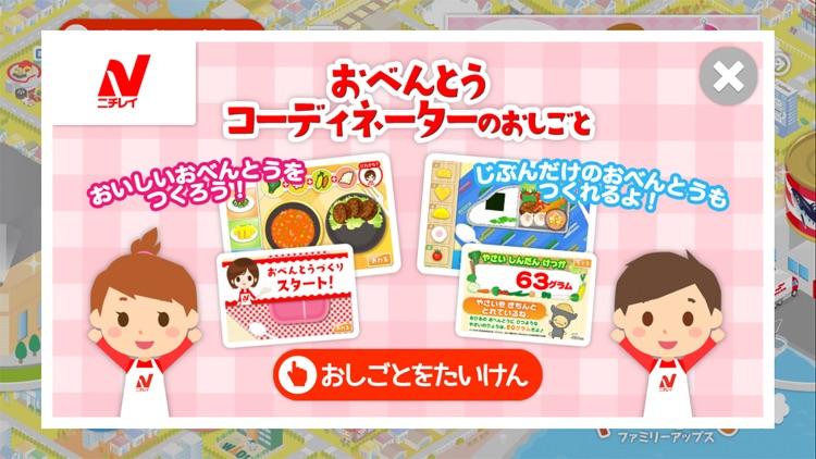 ファミリーアップス子供の知育アプリ screenshot-5