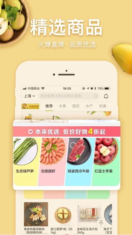本来生活-全球水果生鲜美食优选