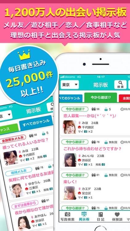 出会いはイククル(公式アプリ) screenshot-3
