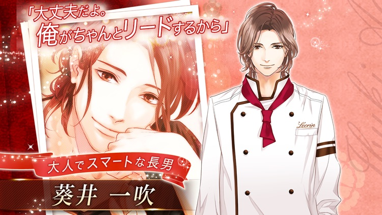 愛しのショコラティエ screenshot-4