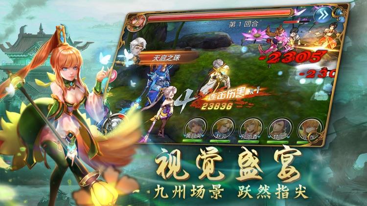 小小三国-回合制策略游戏 screenshot-4