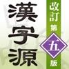漢字源 改訂第五版 - iPhoneアプリ