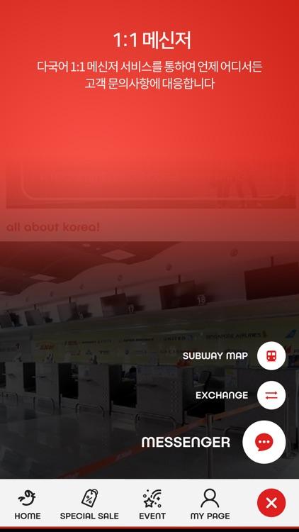 aakcast - 한국여행(투어정보/예약, 할인쿠폰) screenshot-5