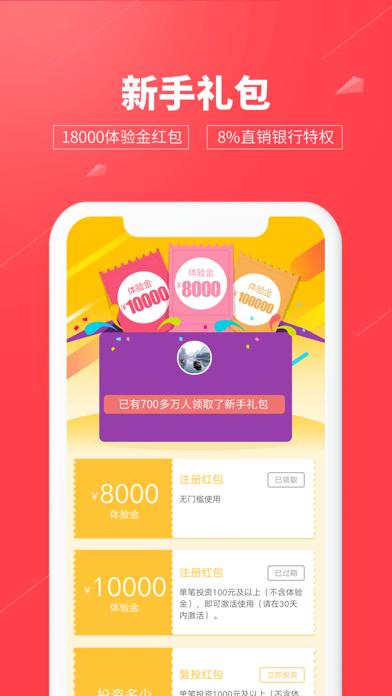 多盈理财-银行投资理财软件 screenshot one