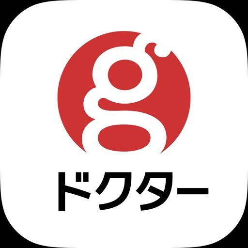 gooドクター 医師への健康相談アプリ