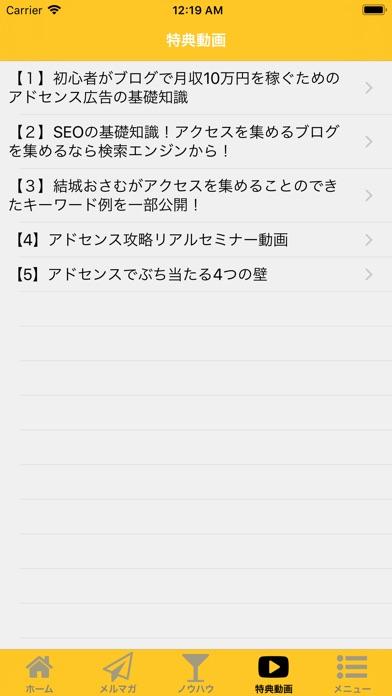 結城おさむメールマガジン公式アプリスクリーンショット4