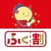 福井県消費応援キャンペーン「ふく割」