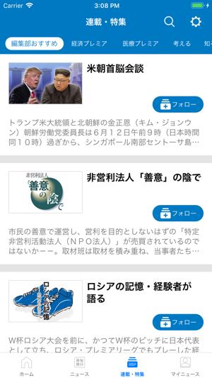 毎日新聞ニュース - iPadアプリ | APPLION