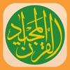 コーラン – القرآن المجيد