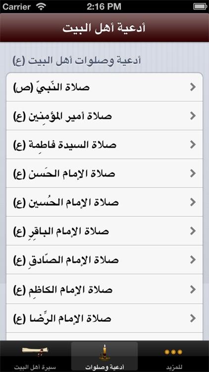 أهل البيت screenshot-4