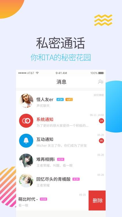逗音-有情趣的约会语音交友 screenshot-4
