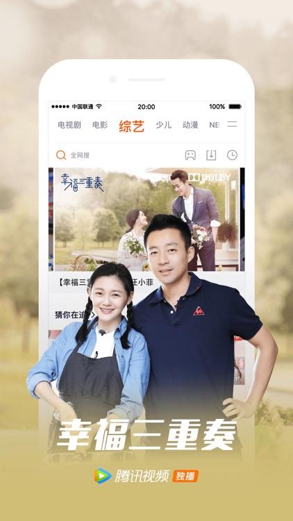 腾讯视频-扶摇独播 screenshot-7
