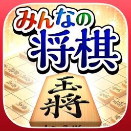 みんなの将棋 ~将棋ゲームと日替わり詰将棋
