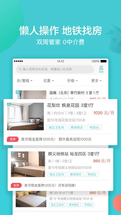 蛋壳公寓 — 亲切的租房体验来自如家般的服务 screenshot-3