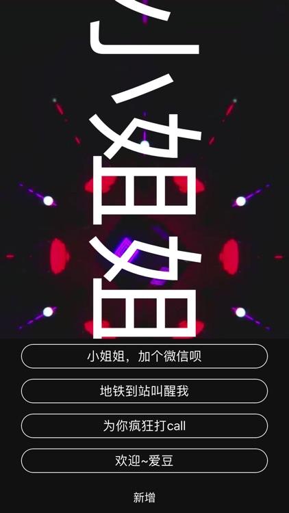 手持LED弹幕-荧光滚动字幕自制助手 screenshot-4