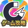 全てのスマホゲームを完全攻略 [ゲーマグ] 最強の攻略アプリ