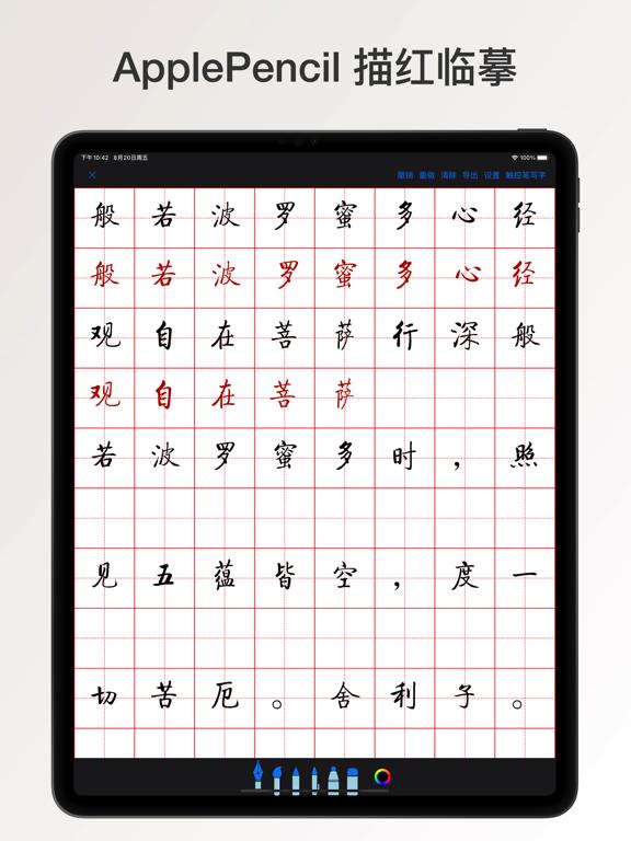 练字大师临摹版 - 硬笔书法练字帖&毛笔临帖临摹のおすすめ画像4