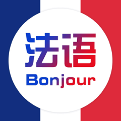 法语助手-每日法语听力音标入门学习