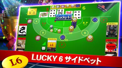 ドラカジ - カジノのバカラゲームのおすすめ画像4