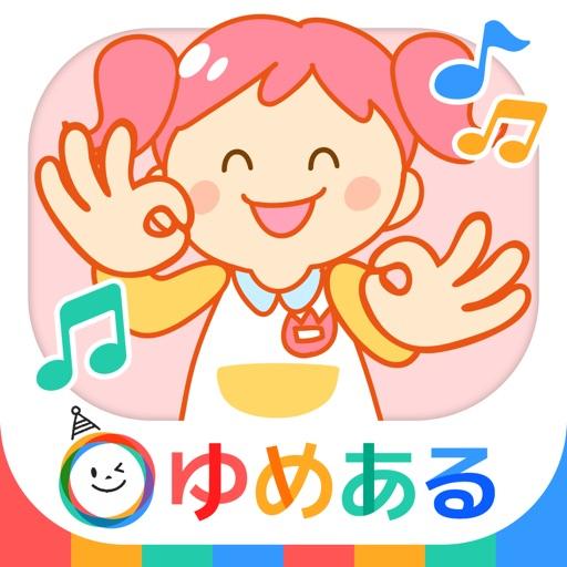 親子で楽しく手遊び歌 (赤ちゃん・保育園・幼稚園向け)