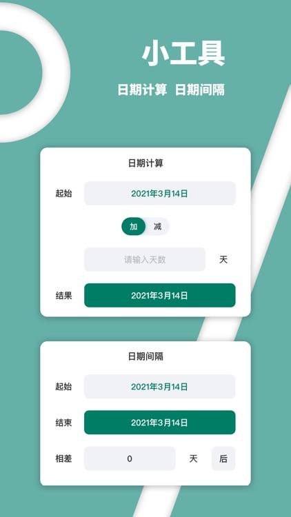 轻历 - 小清新日历 screenshot-6