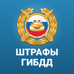 Штрафы ГИБДД официальные, ПДД на пк