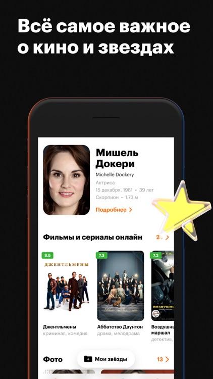КиноПоиск: кино и сериалы screenshot-5