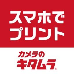 プリント直行便-カメラのキタムラ