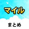 Ayaka Morita - マイル貯め方 ANAやJALのマイルを貯める アートワーク