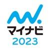 マイナビ2023 インターン情報・就職対策・就活準備アプリ