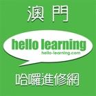 hello-learning.com 哈囉進修網 icon