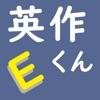 英作くん 英作文練習