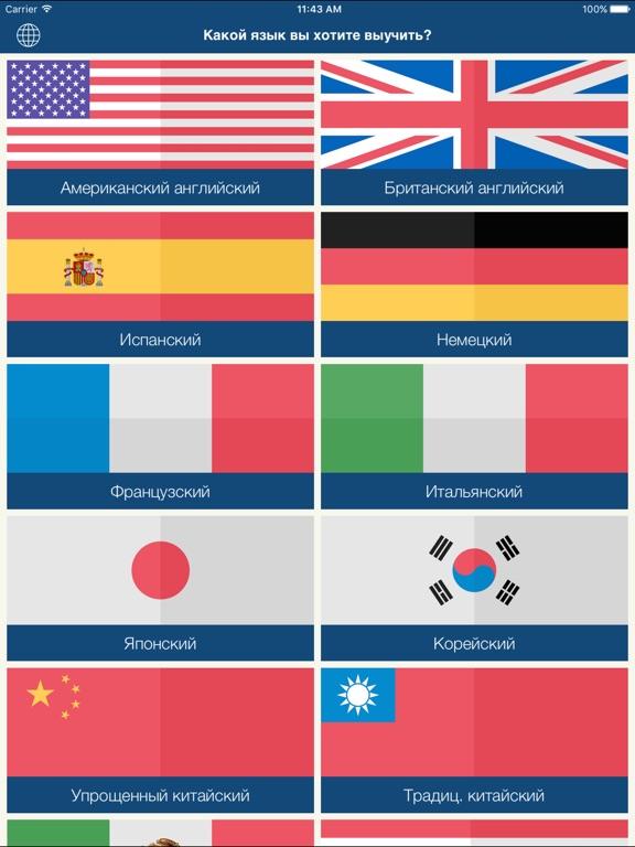 Разговорник - Изучать языки Скриншоты7