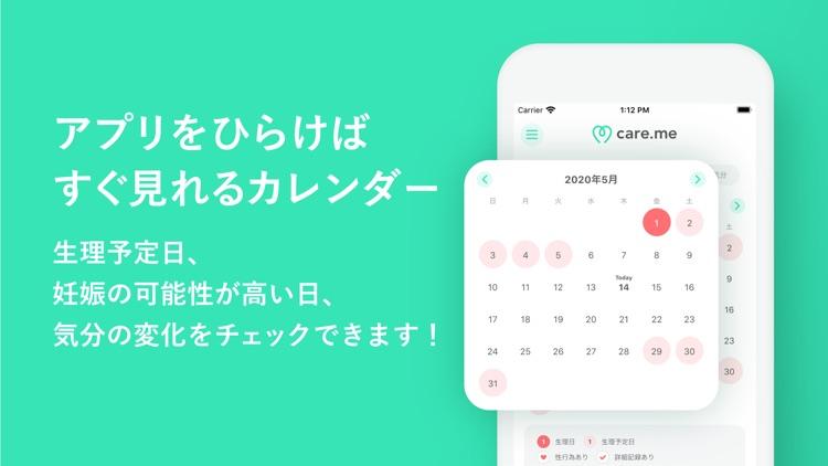 ケアミー 生理管理アプリ screenshot-7