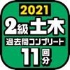 2級土木施工管理技士 過去問コンプリート 2021年版 - iPhoneアプリ