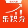 股票模拟炒股游戏软件-乐积分股票模拟炒股交易