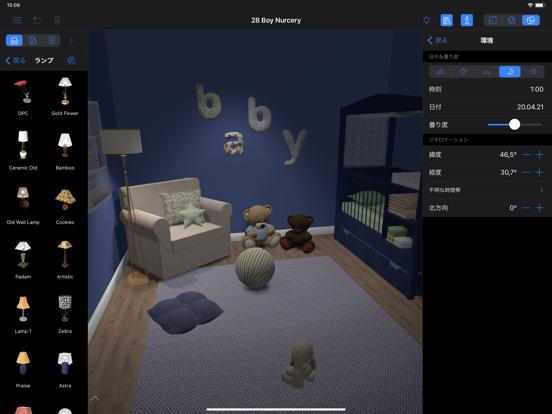 Live Home 3D: インテリアデザイン、 間取り図のおすすめ画像5