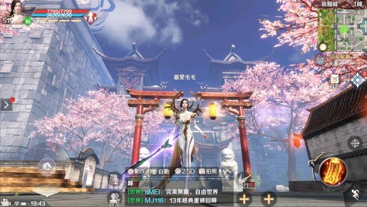 完美世界M screenshot-9