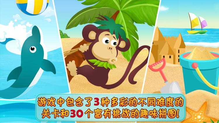 乐乐的神秘岛拼图 screenshot-4