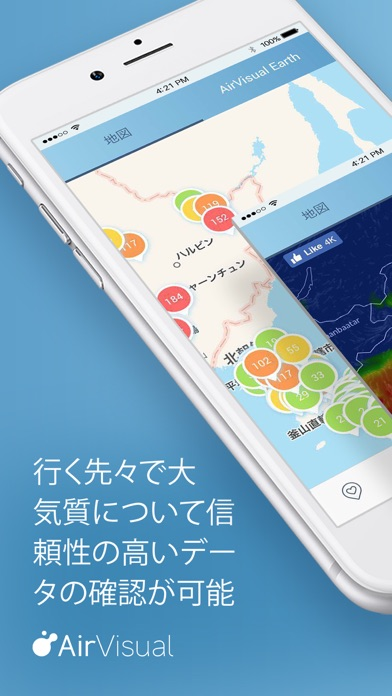 Screenshot for AirVisual 大気汚染|空気の品質モニタリングと予報 in Japan App Store