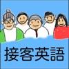 接客英語アプリ〜POP広告編 - iPhoneアプリ