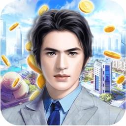 霸道总裁-开公司当老板养成经营模拟手游
