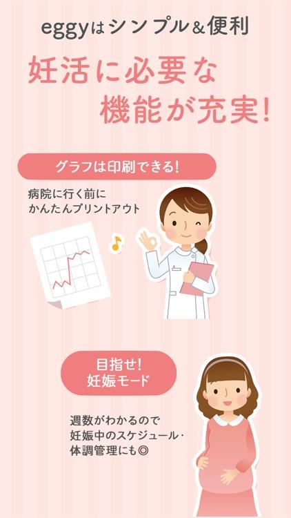 基礎体温で生理日・排卵日予測する妊活アプリ:eggy screenshot-5