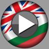 Офлайн преводач от английски