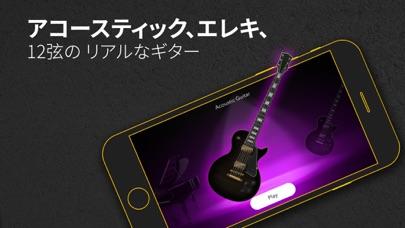 リアル ギター: Guitar、エレキ、ベース、楽器の練習のおすすめ画像2