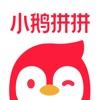 小鹅拼拼-腾讯社交电商购物APP