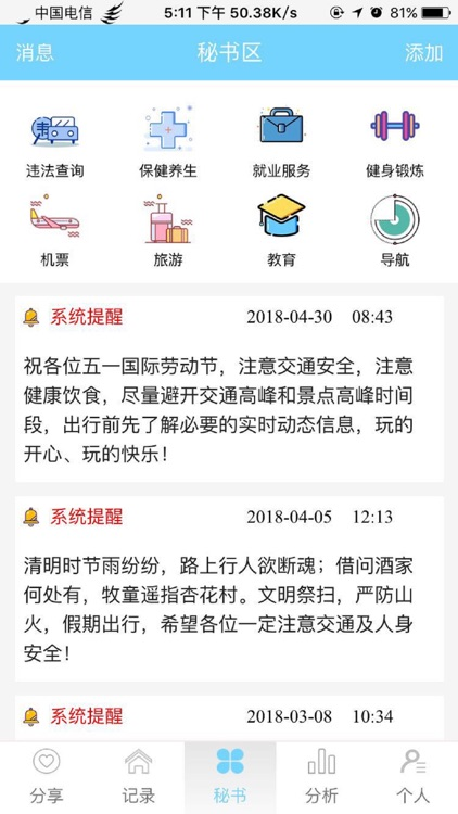 微人生 screenshot-3